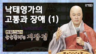 낙태영가의 고통과 장애(1) [법담스님의 술술풀리는 지장경 17회]
