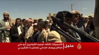 القشيبي دافع عن الشرف العسكري فأعدمه الحوثيون
