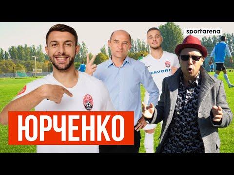 Владлен Юрченко - Уход из Шахтера, Байер и будущее в сборной Украины
