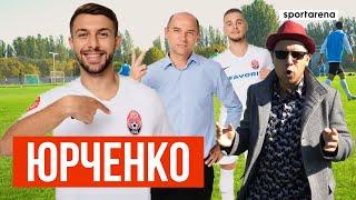 Владлен Юрченко Уход из Шахтера Байер и будущее в сборной Украины