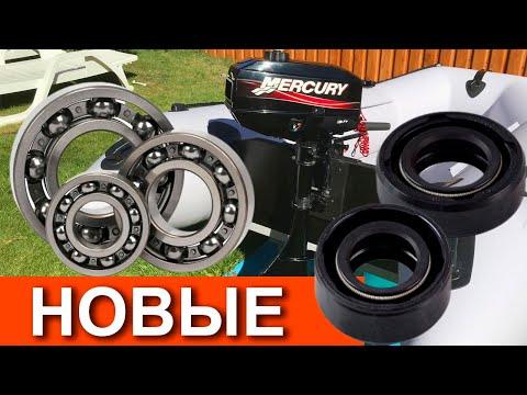 Как заменить сальники и подшипники в редукторе на примере лодочного мотора Mercury 3.3