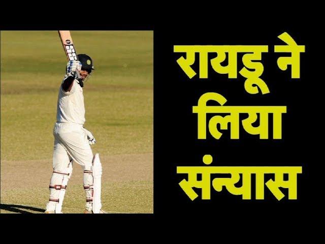 Ambati Rayudu Bids Farewell To International Cricket