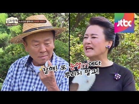 혼자 있는 임현식을 위한 박원숙의 '특별한' �