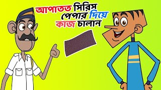 Bangla Funny Dubbing Cartoon | Mixed Jokes | Bangla Funny Video | Bangla New Jokes 2019 |