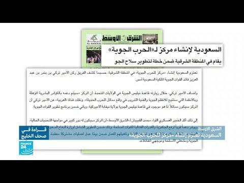 السعودية.. إنشاء -مركز للحرب الجوية- في المنطقة الشرقية  - نشر قبل 17 دقيقة
