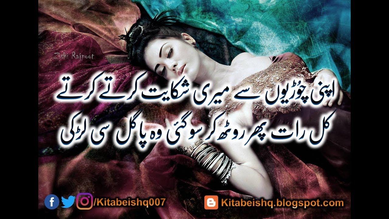 KitaB e IshQ Poetry Wallpapers Part 2 | 2 lines Poetry | Sad Poetry