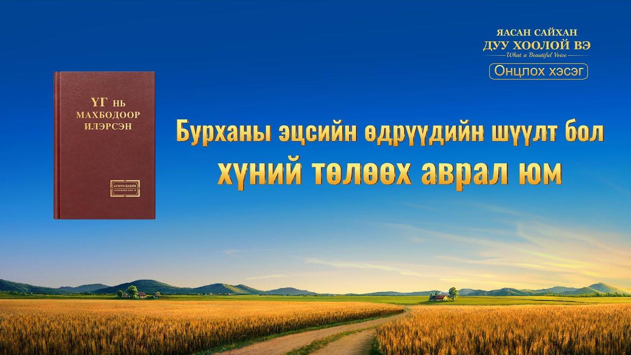 Киноны клип: Бурханы эцсийн өдрүүд дэх шүүлтийн ажил шийтгэл үү аврал уу? (Монгол хэлээр)