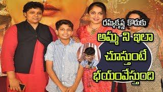 Ramya Krishnan Son Ritwik Vamsi speech about Mathangi Movie Trailer | Ramya krishna