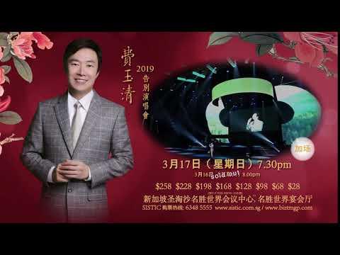 Fei Yu Qing 2019 Farewell Concert
