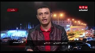 مستقبل خطة الحديدة بعد  إحاطة ولد الشيخ  في الأمم المتحدة  | ومعن دماج وعدنان الجبري | حديث المساء