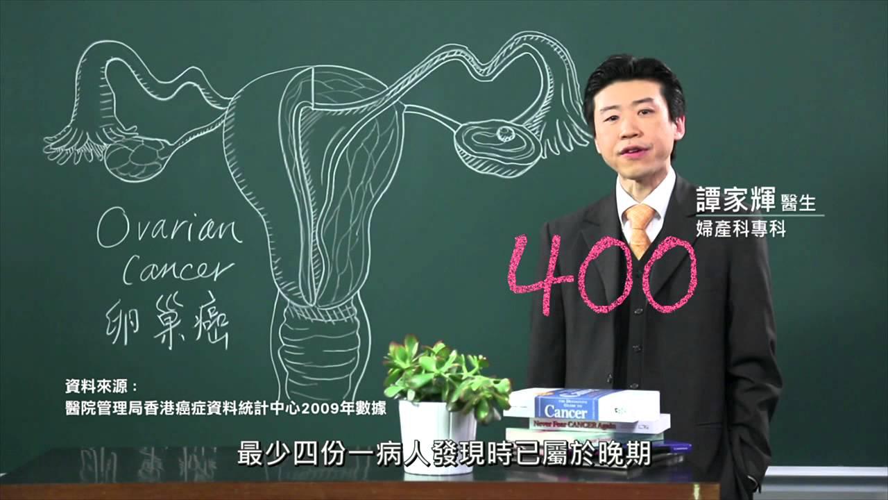 香港臨床腫瘤科學會跨媒體教育活動:卵巢癌篇 (譚家輝醫生) - YouTube