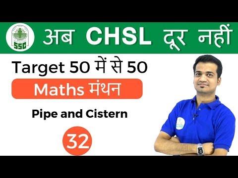 10:00 AM Maths मंथन by Naman Sir | Pipe and Cistern | अब CHSL दूर नहीं- Day #32