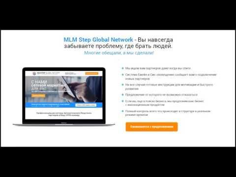 Сервис MLM Step Global Network