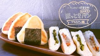 Onigiri Bread   Life THEATER: Recipes for useful cooking videos