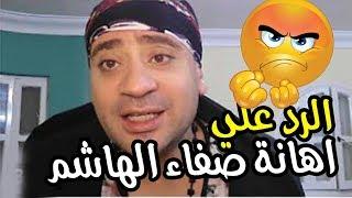تعليق شمبر على اهانة صفاء الهاشم للمصريين والرد على المستشار مرتضى منصور