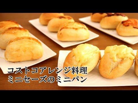コストコ メニセーズ アレンジ