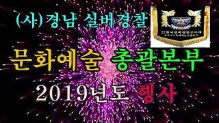 (사)경남실버경찰문화예술 총괄본부 2019년도 행사