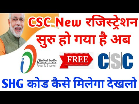 Csc Registration 2020 Using SHG Code Ll How To Get Shg Code For Csc Registration