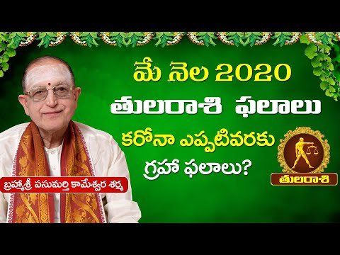 Tula Rasi May Rasi Phalalu 2020 | May Rasi Phalalu 2020 | Kameswara Sarma | Sunrise Tv Telugu