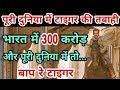 Tiger Zinda  Hai Worldwide Box Office Collection | Salman Khan | Katrina kaif | Ali Abbas Zafar
