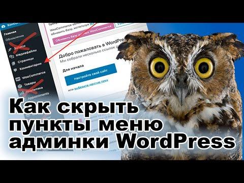 WordPress показывать верхнюю панель при просмотре сайта