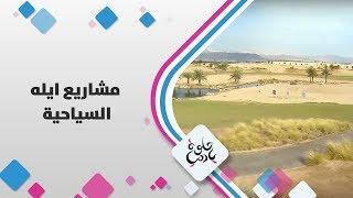 م. سهل دودين - مشاريع ايله السياحية