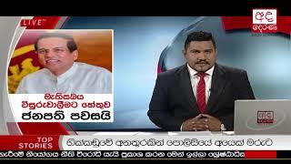 Ada Derana Prime Time News Bulletin 06.55 pm - 2018.11.12 Thumbnail