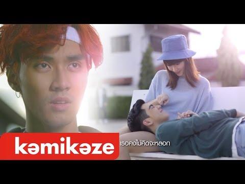 เศร้าแป๊บ (Cry Zone) - Pide-Magorn KAMIKAZE [Official MV]