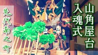 平成29年9月23日 平之荘神社 山角屋台入魂式