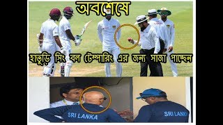 Today bangla sports news | Haturising ball temparing news | 21-06-2018