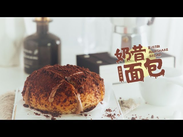 《Tinrry+》帅帅小厨教你做奶昔面包(三种口味) Milkshake bread