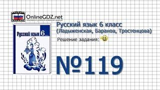 Задание № 119 — Русский язык 6 класс (Ладыженская, Баранов, Тростенцова)