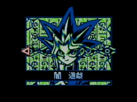 ゲームボーイ版初代遊戯王 闇遊戯戦