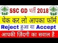 SSC Gd Bharti 2018 Form Accept Or Reject Check Now || Ssc gd exam date
