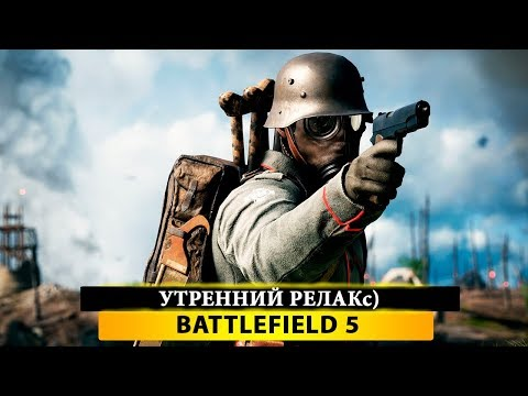 ? BATTLEFIELD 5 - УТРЕННИЙ РЕЛАКс) ? thumbnail