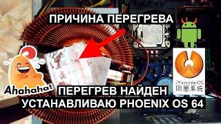 Перегрев найден и снова Феникс на бис)