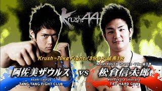 【OFFICIAL】 松倉 信太郎  vs  阿佐美ザウルス  Krush.44/Krush -70kg Fight/3分3R・延長1R