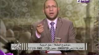 بالفيديو.. داعية إسلامي: بعد الطلاق وانتهاء العدة يصبح الزوج أجنبي عن زوجته