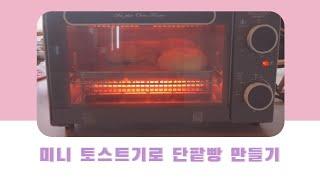 미니 토스트오븐기에 얼렁뚱땅 만든 단팥빵!!
