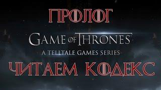Игра престолов - Кодекс (Дом Форрестер)
