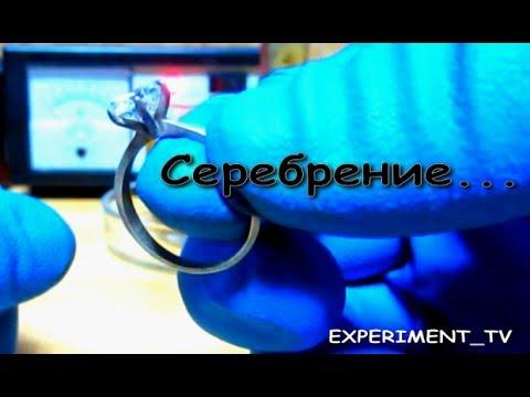 серебрение в электролизе - YouTube