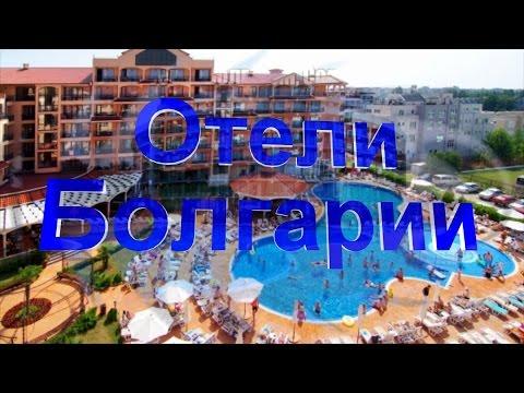 Отели Болгарии часть вторая