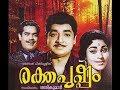 Rakthapushpam Malayalam Full Movie |