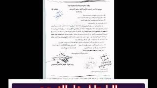 وثائق ويكيليكس : انشاء لجنة لمتابعة أوضاع السجناء السعوديين فى العراق