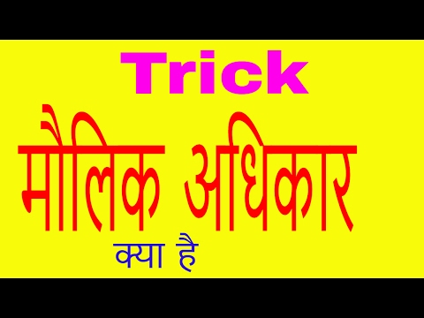 'मौलिक अधिकार' Trick for Fundamental right of Indian constitution for UPPSC / SSC / UPSC in [HINDI]