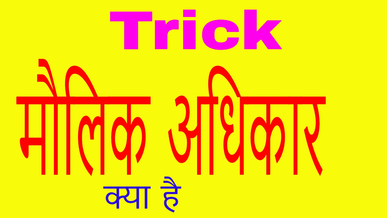 'मौलिक अधिकार' trick to remember fundamental rights of Indian constitution  in hindi