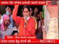 ADBHUT AAWAJ 11 10 2020 भाजपा और कांग्रेस प्रत्याशी आमने सामने