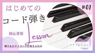 はじめてのピアノコード弾きPart7 コード進行