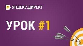 Яндекс.Директ - Урок 1. Введение