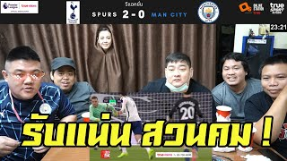 ไก่นำฝูง! : รีแอค สเปอร์ส 2-0 แมนฯ ซิตี้